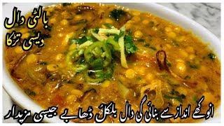 Balti Dal With Desi Tarka Recipe / Dal Recipe Dhaba Style By Yasmin Cooking