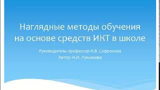 Защита ВКР. 2018.07.12 Лукьянова Н И  Наглядные методы обучения на основе средств ИКТ