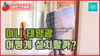 가정용 미니 태양광 설치 과정 / YTN 사이언스