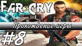 far Cry  Прохождение - Часть 8: Парогенератор
