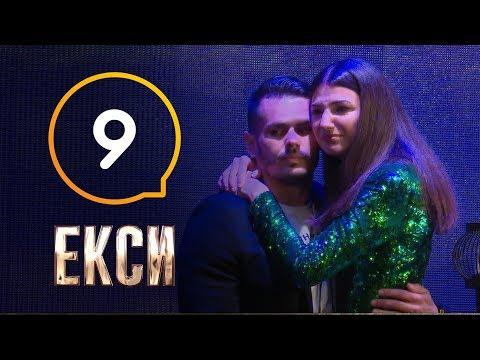 Эксы - Сезон 1 - Выпуск 9