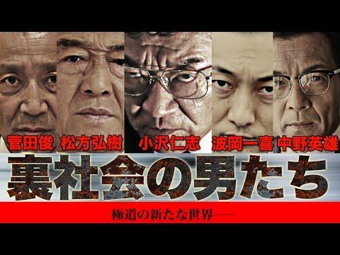 チャンネル登録よろしくお願いします。 https://goo.gl/QYTki7 巨大企業として日本に君臨するヤクザ組織。その総合商社W・R・Cの会長・立花(松...