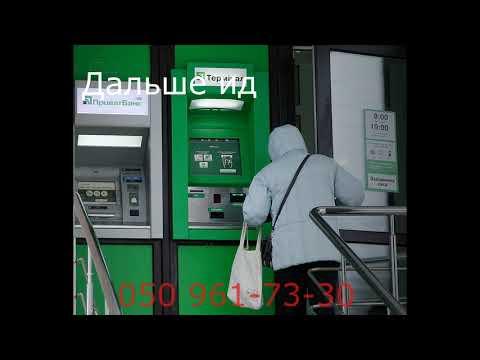 Очередная схема развода от мошенников через Приватбанк. 2019