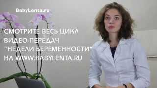 видео Признаки беременности в первые дни
