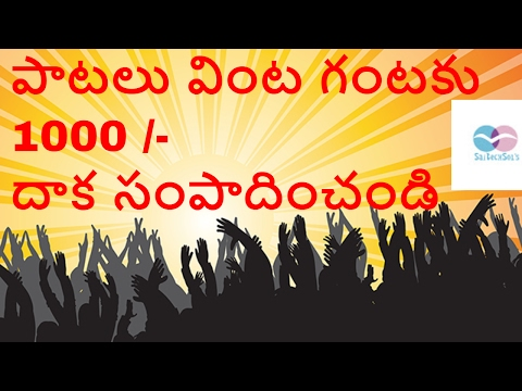 how to earn money in telugu by listening songs 2017 !
