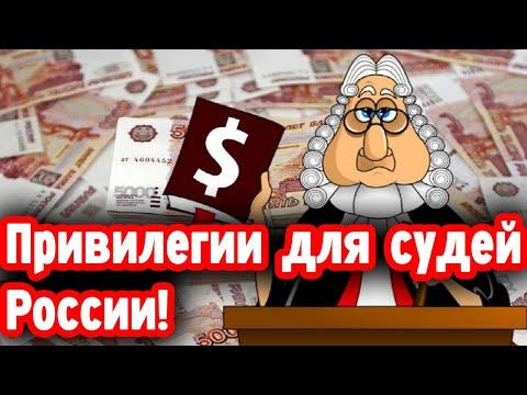 Привилегии для судей России от государства!   Жизнь в России