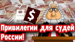 Элитные судьи России