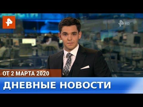 Дневные новости РЕН-ТВ. От 02.03.2020