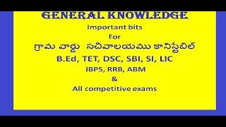 General knowledge Part - 2