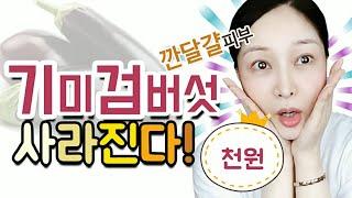 [기미잡티] 깐달걀피부! 단돈천원으로 '기미잡티검버섯'을 없애봐요🍆