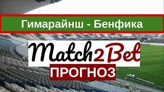 Гимарайнш Бенфика Португалия Прогноз На Футбол Сегодня 04 01 20