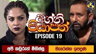 Agni Piyapath Episode 19 || අග්නි පියාපත්  ||  03rd September 2020 Thumbnail