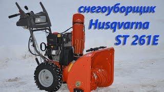 снегоуборщик husqvarna st 261e. Обзор. Отзыв из личного опыта использования.