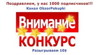 Gambar cover Конкурс 1000 подписчиков на канале ObzorPokupki. Участвуй и выигрывай! Розыгрыш будет 18 сентября.