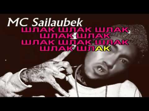 Mc Sailaubek Karaoke