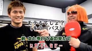 イケメンボクサー三代大訓にインタビュー