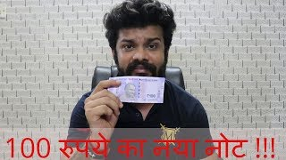 100 Rupees New Note in Hand Review Full Details Comparison   100 Rs New note 2018 CoinMan Official