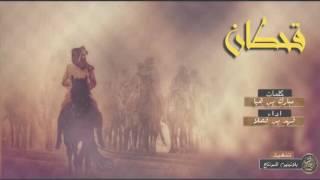 الخوي يأمن بنا ودم سايل كلمات: ابوجركل أداء: فهد بن فصلا