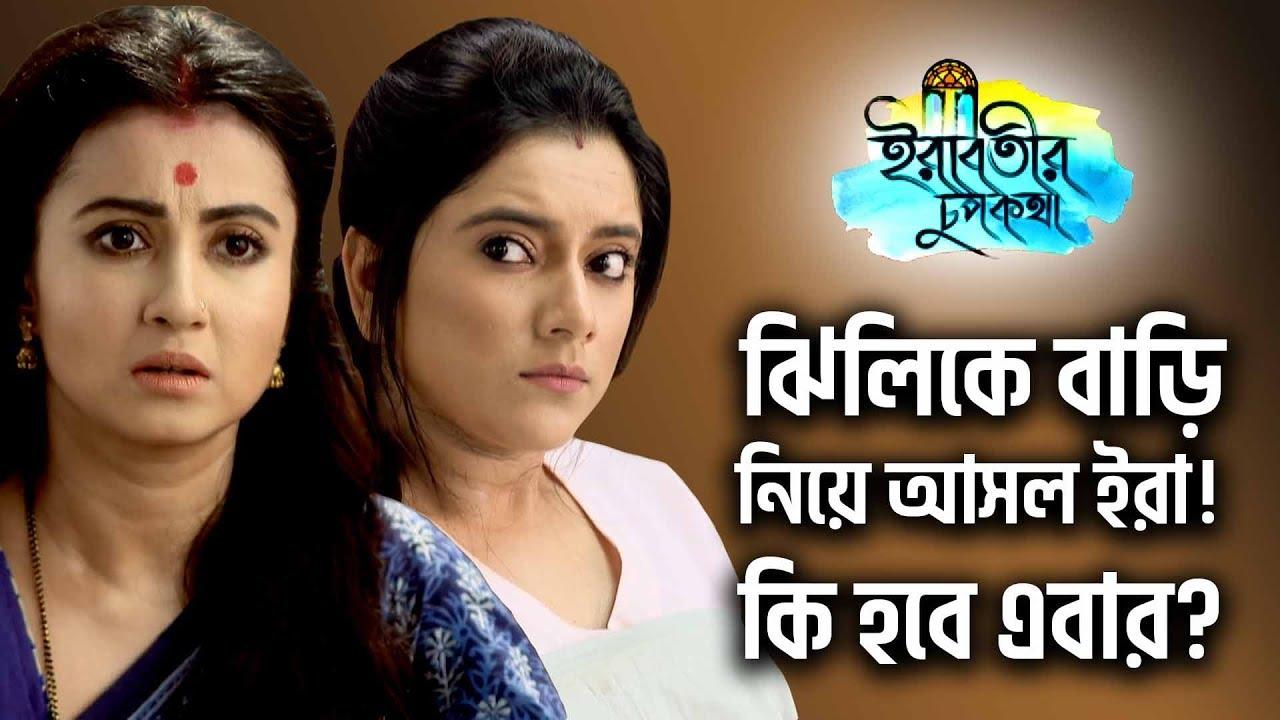 🔥[ADVANCE] ঝিলিকে বাড়ি নিয়ে আসল ইরা! কি হবে এবার?   Irabotir Chupkotha    Star Jalsha
