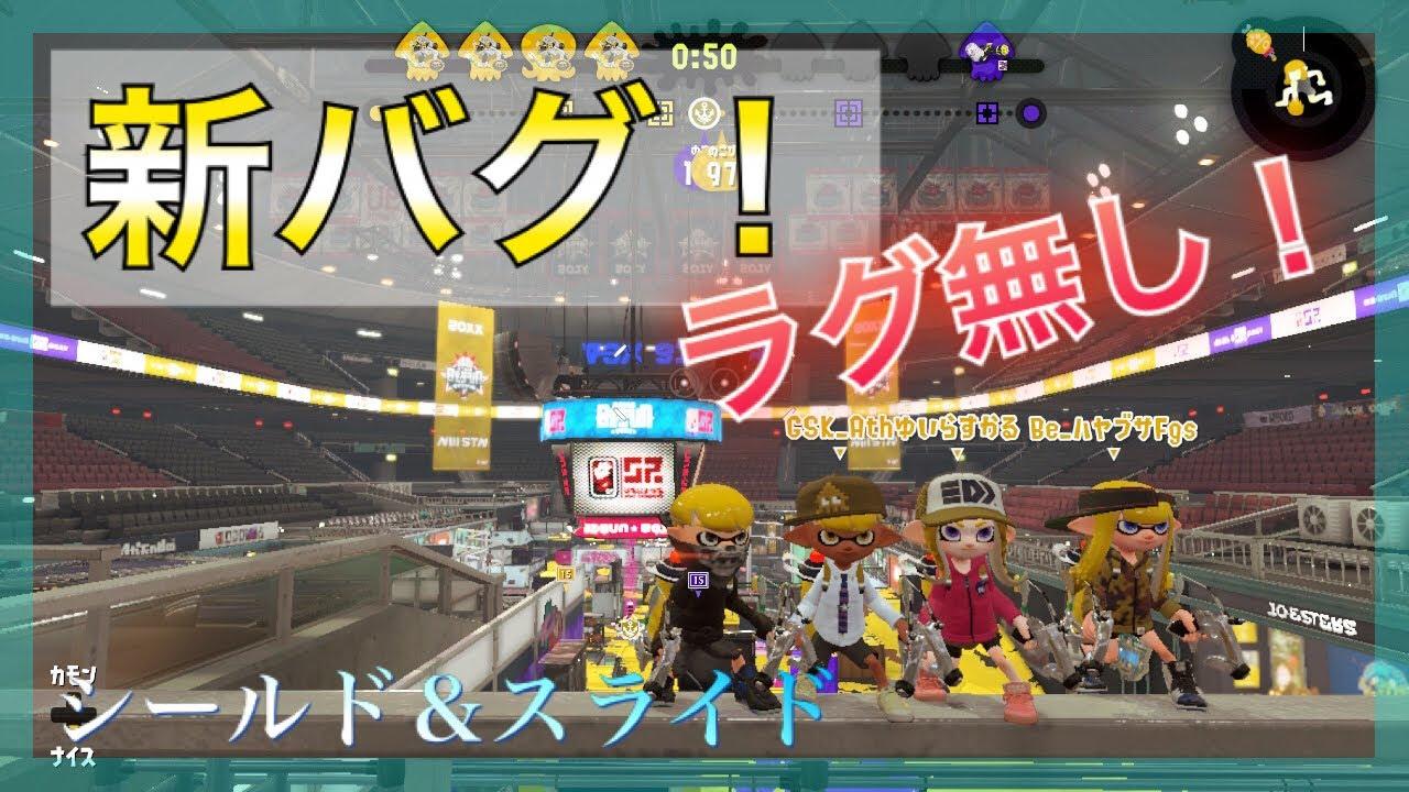 【スプラトゥーン2】【新バグ】アジフライスタジアムのリス地上に乗るバグ!/Splatoon2 New glitch!!