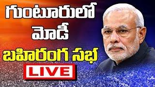 PM Modi Guntur Tour Live || PM Modi Public Meeting LIVE Guntur || Bharat Today