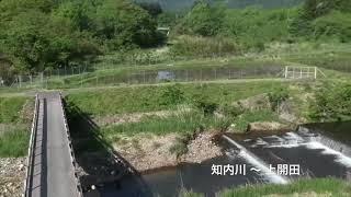 知内川 〜 上開田