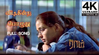 Vidikindra Pozhuthu Full Song HD 4K | Raam Movie Songs 4K  | 4KTAMIL