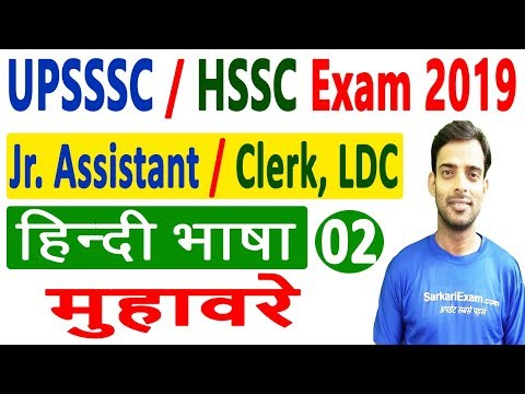 10.30-am-|-upsssc-jr.-assistant-2019-|-hssc-clerk-2019-:-hindi-language-by-dheeraj-sir