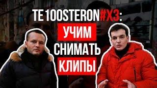 TE100STERON#ХЗ: Как снять крутой клип новичку