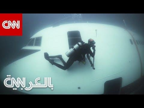 حطام طائرة غارقة يتحول لأكبر متنزّه غوص بالعالم في البحرين  - نشر قبل 2 ساعة