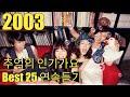 أغنية [2003년] 추억의 인기가요 Best 25 연속듣기