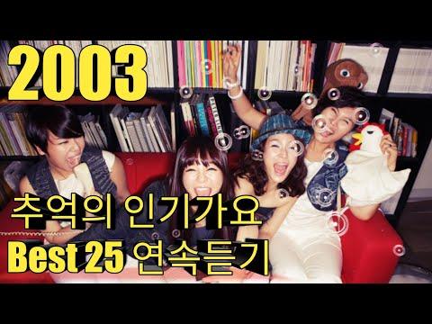 [2003년] 추억의 인기가요 Best 25 연속듣기