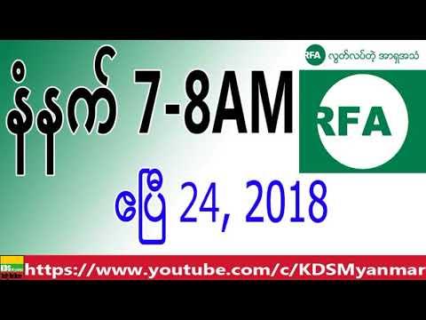RFA Burmese News, Morning April 24, 2018