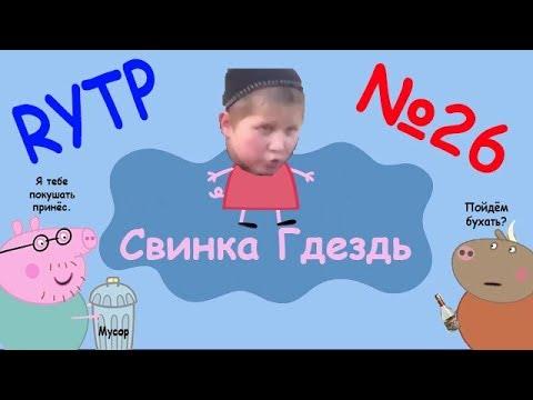 Свинка Гдездь 26 РИТП - Выброс мусора или ведро самогона