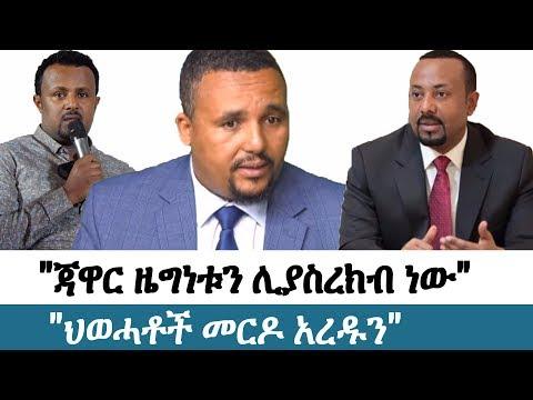 Ethiopia   የእለቱ ትኩስ ዜና   አዲስ ፋክትስ መረጃ   Addis Facts Ethiopian News    Jawar Mohamed    Abiy Ahmed