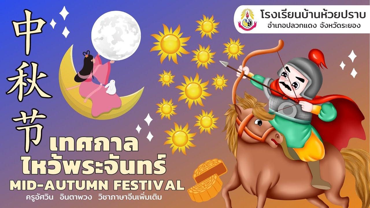 เทศกาลไหว้พระจันทร์   中秋节🥮   Mid-Autumn Festival   Chinese with Kru OSCAR   โดยออสการ์ เหล่าซือ