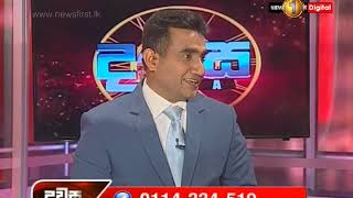 Dawasa Sirasa TV 26th February 2019 with Roshan Watawala, J sri Ranga, Shiran Lakthilaka Thumbnail