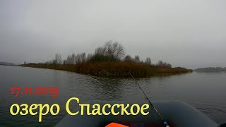 озеро Спасское 17 ноября 2019