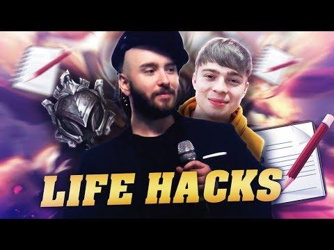 Vidéo d'Alderiate : BEST OF ALDERIATE #50 LIFE HACKS
