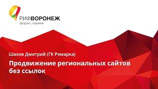 Шахов Дмитрий. Продвижение региональных сайтов без ссылок(Выступление на секции