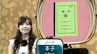 テレビ中国語会話:身のまわりのTANGO「食べ物・文具・身につけるもの」