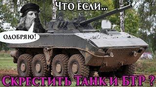 Первый Российский колесный танк, на платформе Бумеранг.