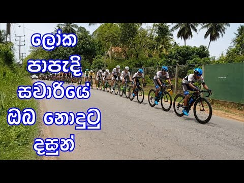 Lanka T-Cup 2018 International Cycle Tour