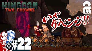 #22【王の帰還】弟者,兄者の「Kingdom Two Crowns」【2BRO.】