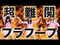 Rev. from DVLのANNw#20~フラフープに挑戦!~ の動画、YouTube動画。