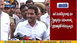 YS Jagan Complaints to Governor | over YS Vivekananda Reddy Death Mystery