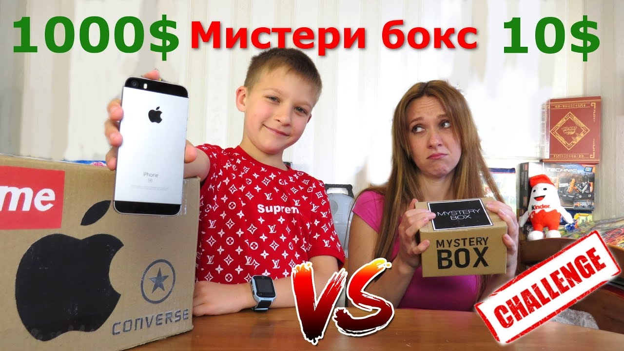 Mystery Box (Мистери бокс) ЧЕЛЛЕНДЖ 1000 $ VS 10 $ - ВНУТРИ Apple, Supreme, Converse
