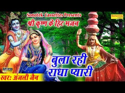 राधा कृष्ण के हिट भजन : बुला रही राधा प्यारी || Anjali Jain || Most Popular Radha Krishna