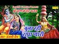 Download राधा कृष्ण के हिट भजन : बुला रही राधा प्यारी || Anjali Jain || Most Popular Radha Krishna MP3 song and Music Video