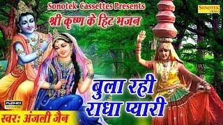 राधा कृष्ण के हिट भजन बुला रही राधा प्यारी Anjali Jain Most Popular Radha Krishna